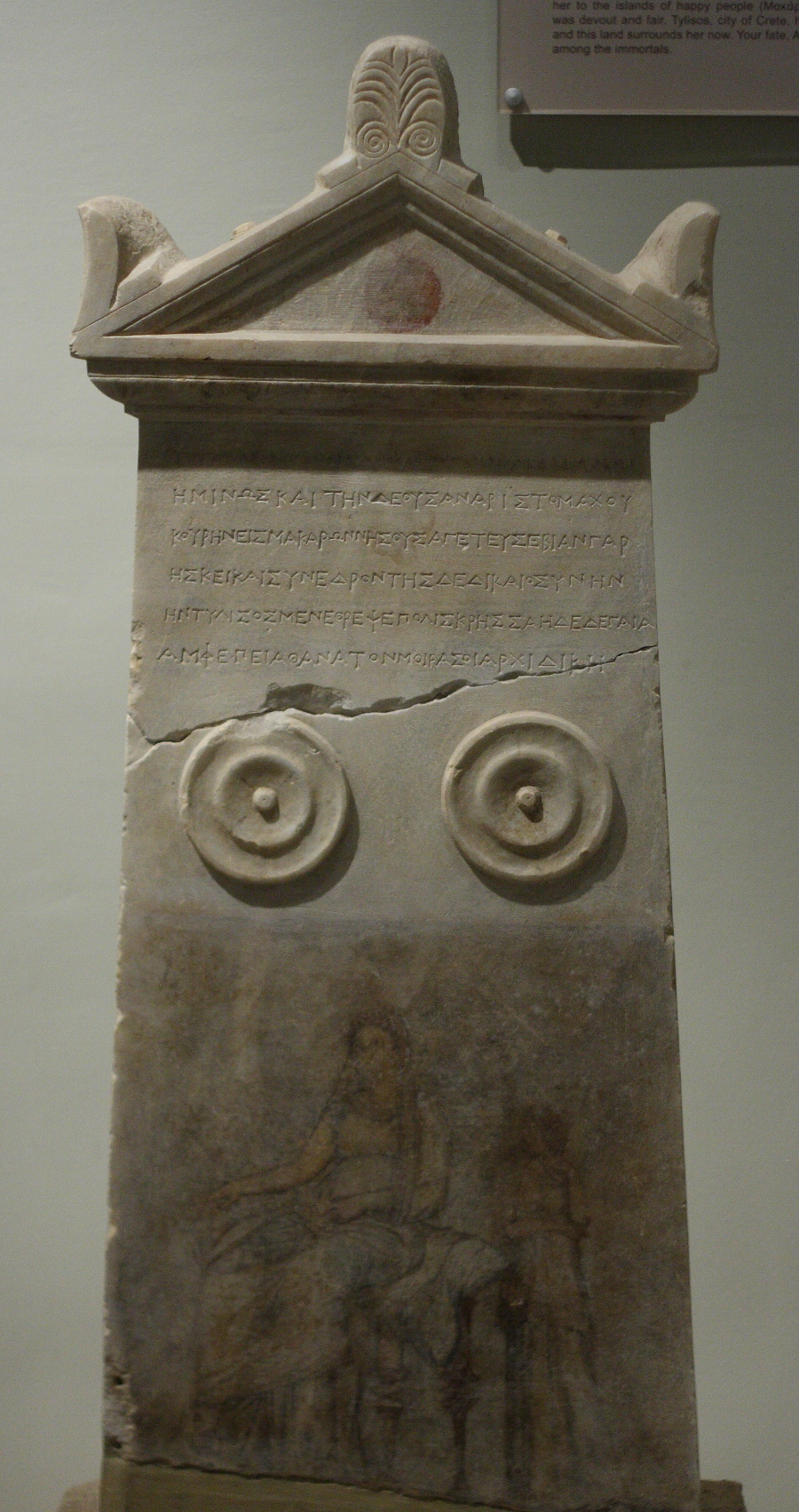 Archidike Tombstone Volos Museum